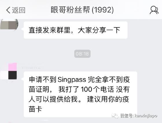 在新加坡没有Singpass,连疫苗证明都无法收到