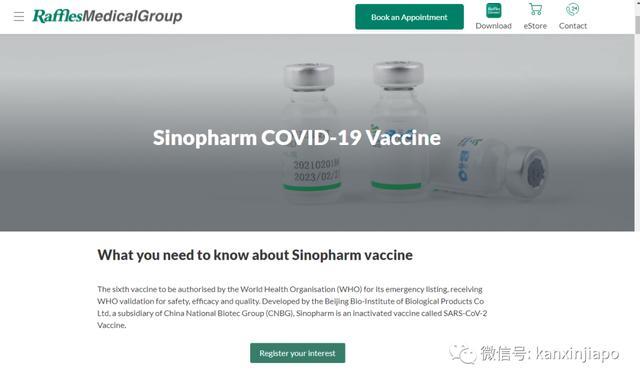 新加坡收到科兴提交的安全数据;莱佛士医疗集团引进中国国药