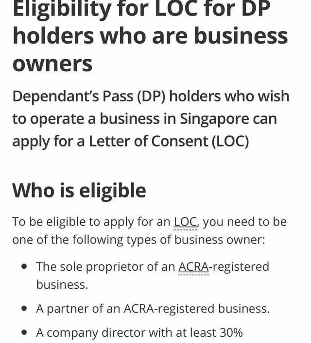 新加坡政府鼓励家属准证持有者在新创业