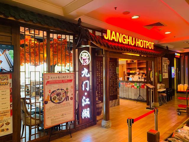 吃遍新加坡-第13期:环境好性价比高的火锅店