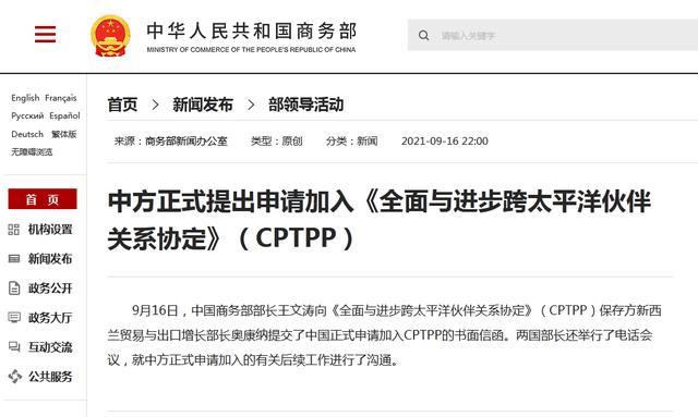 """外媒热议中国加入CPTPP前景:马来西亚、新加坡表态欢迎加入,日澳或成""""主要绊脚石"""""""
