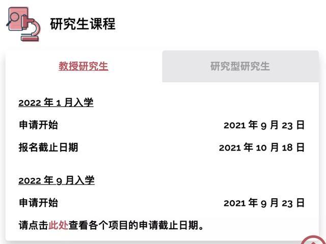 申请香港、新加坡院校的注意啦!部分专业将在10月中下旬截止申请