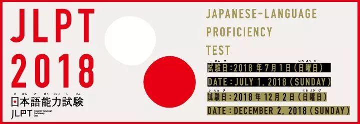 日语能力考报名费用_2018日本语能力考试已经开始注册报名,你竟然不知道? – 日本头条