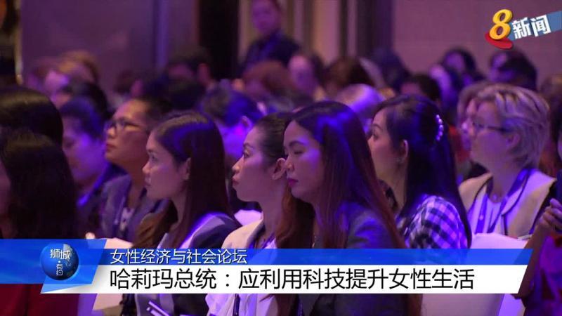 【女性经济与社会论坛】哈莉玛总统:应利用科技提升女性生活