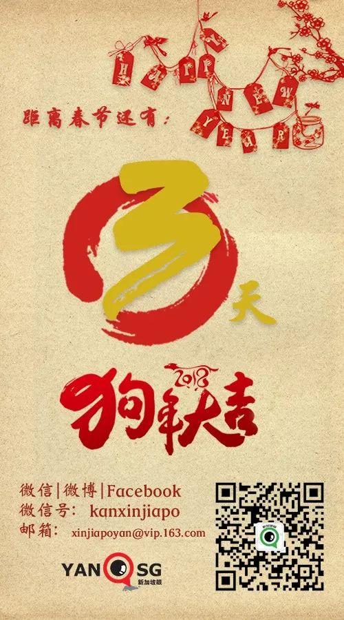 """新加坡最大新年庙会""""春到河畔""""全攻略,狗年第一浪!"""