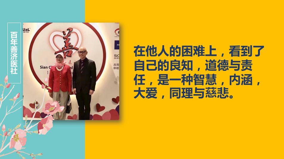 【社会公益】新加坡慈善家卓顺发的人生智慧:人生路,不平凡!