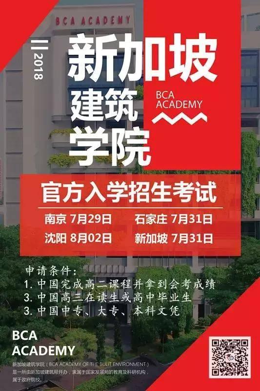 新加坡建筑学院(BCAA)2018年中国区招生考试来啦