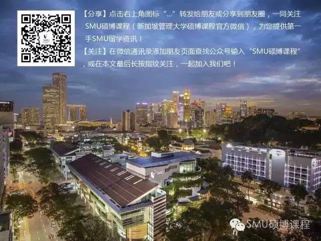 SMU 生活丨2019秋季 SMU 研究生住房指南(一)