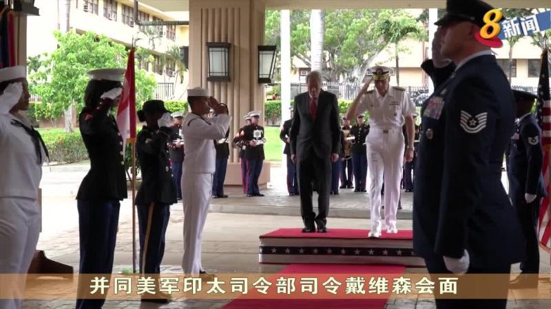 黄永宏:新美两国重申了双边牢固防务关系