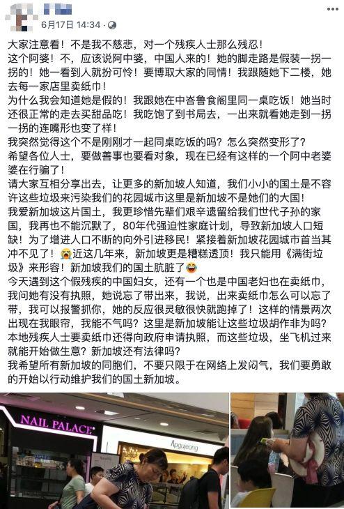 大妈竟在新加坡假扮跛脚、歪嘴博同情,到处卖纸巾!全程被网友录下!