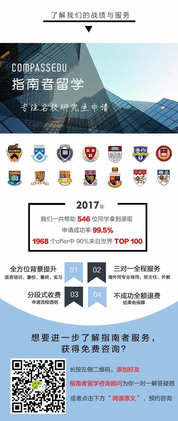 NUS 统计+4 | 恭喜来自西财、上交、中财、西南交大指南者学员!